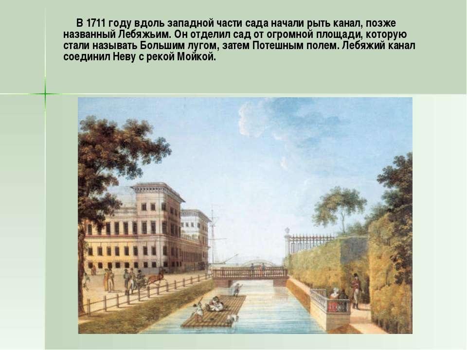 В 1711 году вдоль западной части сада начали рыть канал, позже названный Лебя...