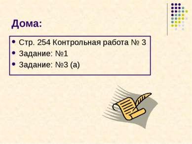 Тема урока: Раскрытие скобок. Математику нельзя изучать, наблюдая, как это де...