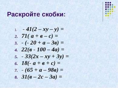 Заполнить таблицу, если у = - 3 + х Отметьте на координатной плоскости точки ...