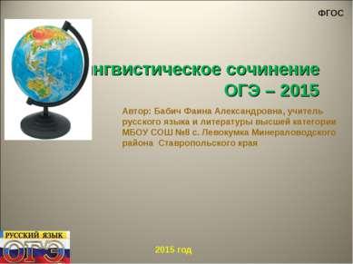 Лингвистическое сочинение ОГЭ – 2015 Автор: Бабич Фаина Александровна, учител...