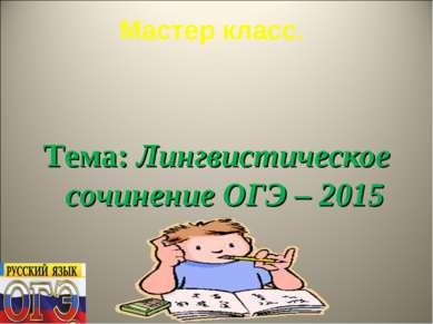 Мастер класс. Тема: Лингвистическое сочинение ОГЭ – 2015