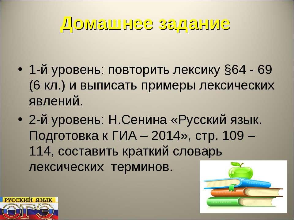 Домашнее задание 1-й уровень: повторить лексику §64 - 69 (6 кл.) и выписать п...