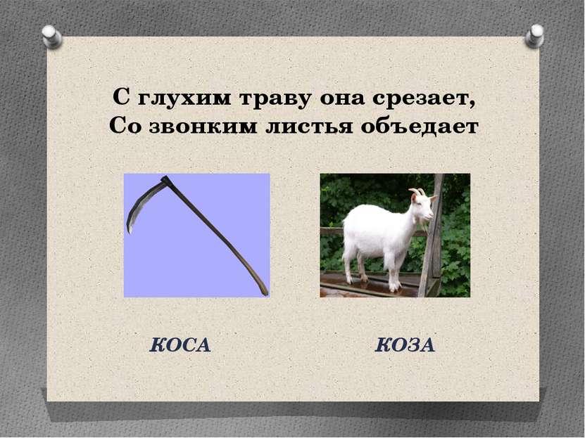 Коза звук скачать бесплатно