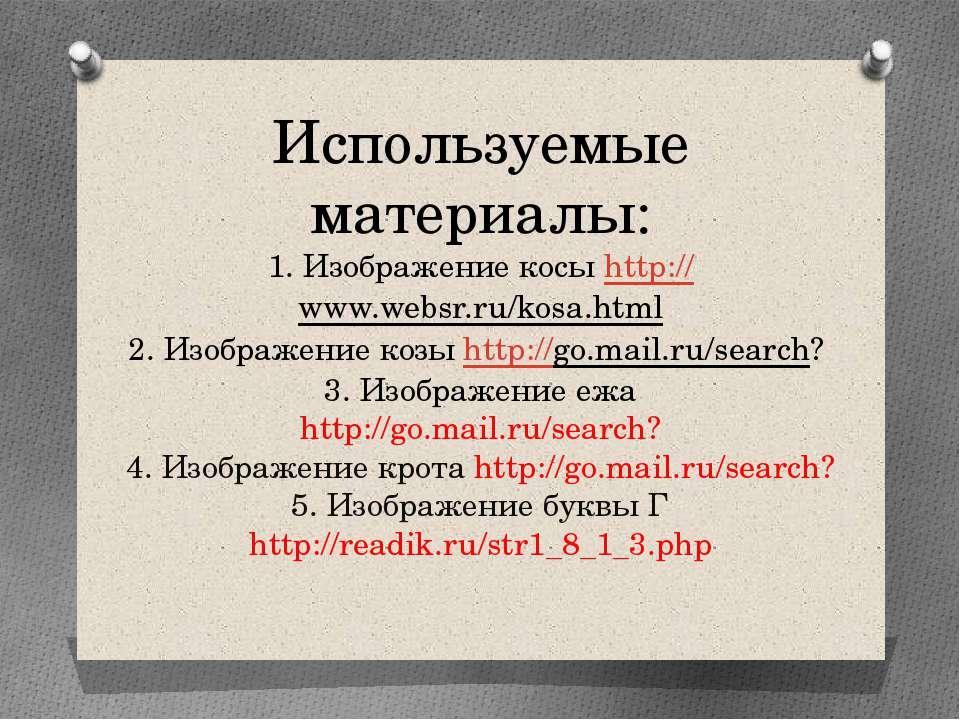 Используемые материалы: 1. Изображение косы http://www.websr.ru/kosa.html 2. ...