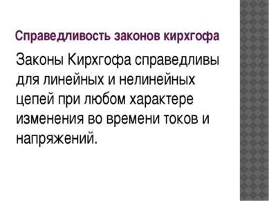 Справедливость законов кирхгофа Законы Кирхгофа справедливы для линейных и не...