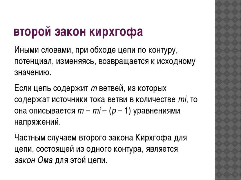 второй закон кирхгофа Иными словами, при обходе цепи по контуру, потенциал, и...