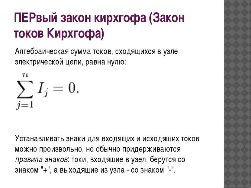 ПЕРвый закон кирхгофа (Закон токов Кирхгофа) Алгебраическая сумма токов, сход...