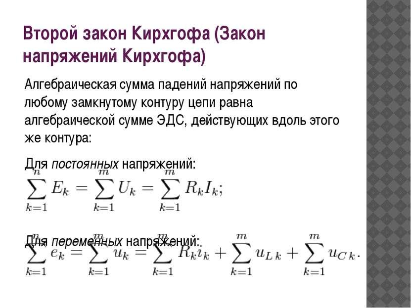Второй закон Кирхгофа (Закон напряжений Кирхгофа) Алгебраическая сумма падени...