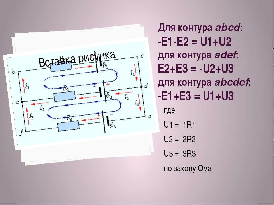Для контура abcd: -E1-E2 = U1+U2 для контура adef: E2+E3 = -U2+U3 для контура...