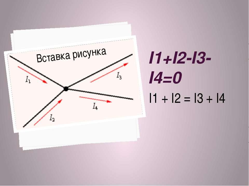I1+I2-I3-I4=0 I1 + I2 = I3 + I4