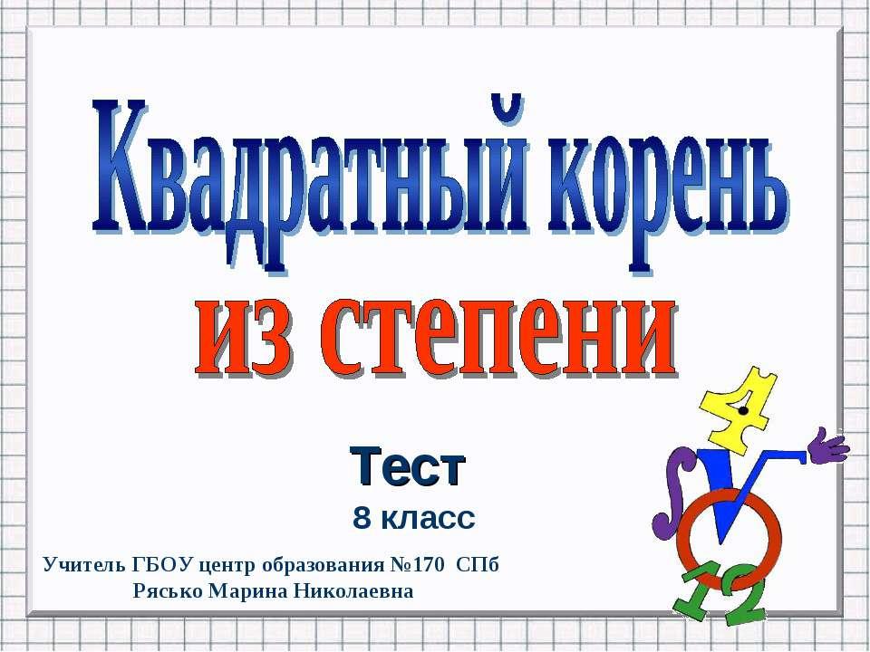 8 класс Тест Учитель ГБОУ центр образования №170 СПб Рясько Марина Николаевна