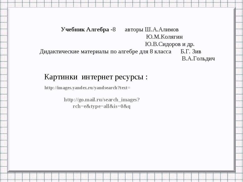 Учебник Алгебра -8 авторы Ш.А.Алимов Ю.М.Колягин Ю.В.Сидоров и др. Дидактичес...