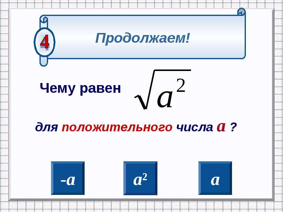 Чему равен -а а² а для положительного числа а ? Продолжаем!