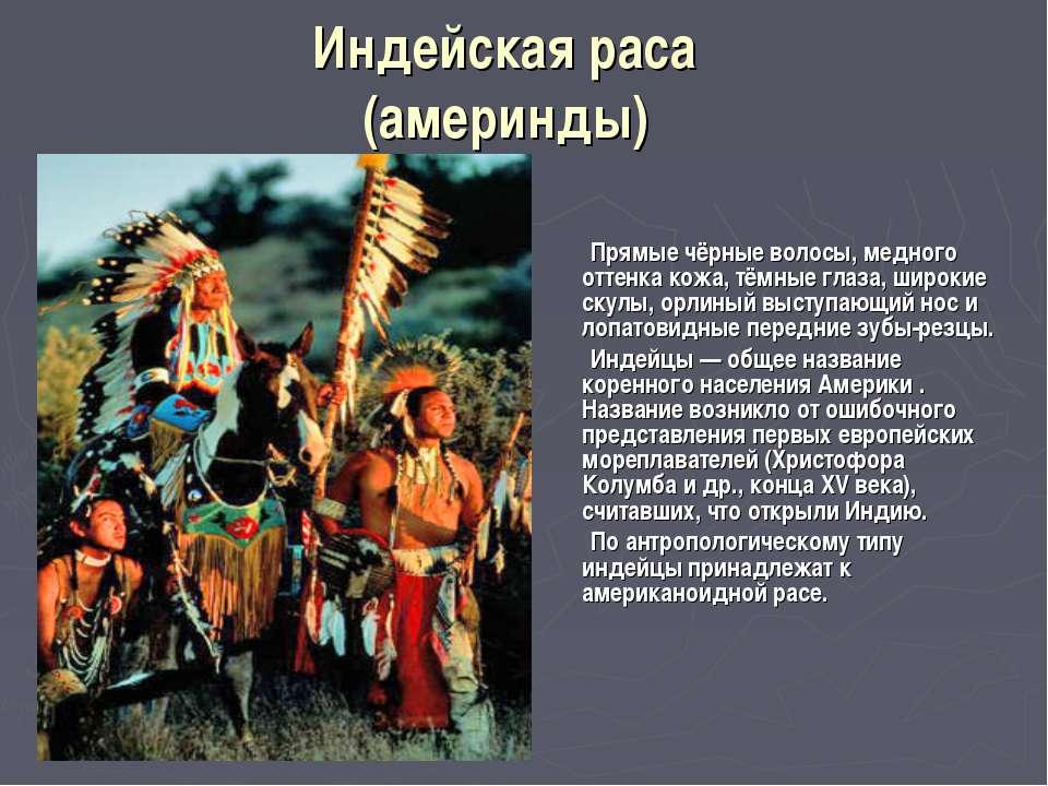 Индейская раса (америнды) Прямые чёрные волосы, медного оттенка кожа, тёмные ...
