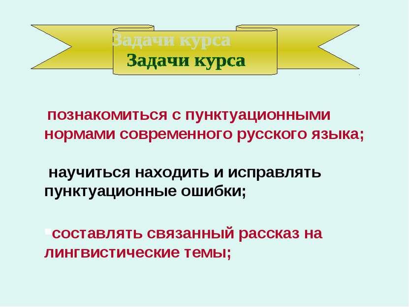 познакомиться с пунктуационными нормами современного русского языка; научитьс...