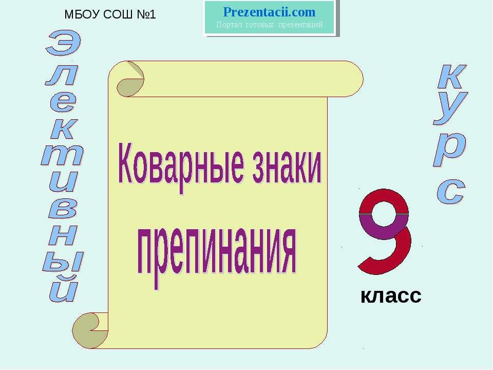 класс МБОУ СОШ №1  Портал готовых презентаций