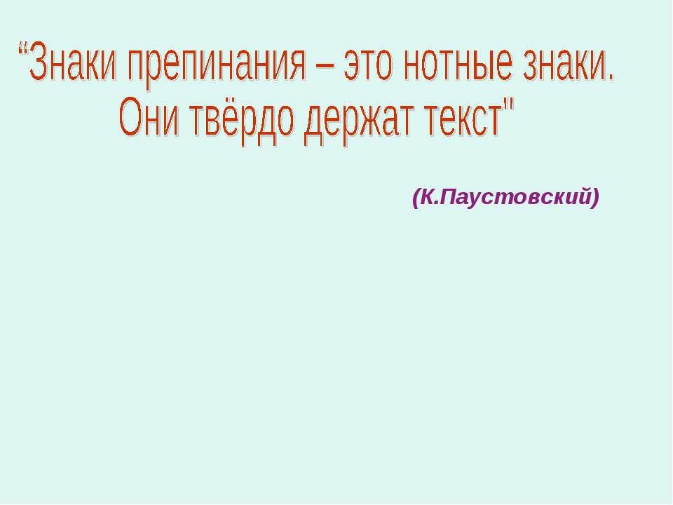 (К.Паустовский)