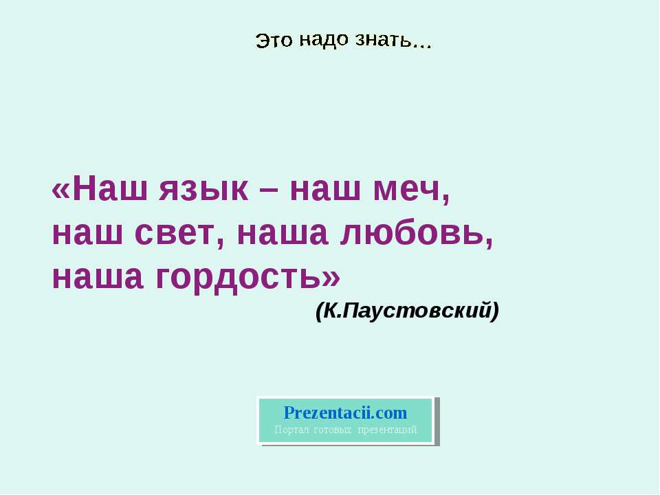 «Наш язык – наш меч, наш свет, наша любовь, наша гордость» (К.Паустовский)  П...