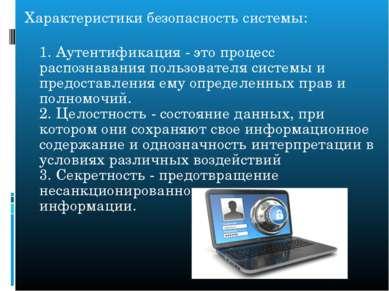 Характеристикибезопасностьсистемы: 1. Аутентификация - это процесс распозна...