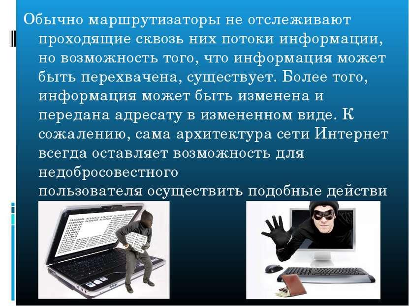 Обычно маршрутизаторы не отслеживают проходящие сквозь них потоки информации,...