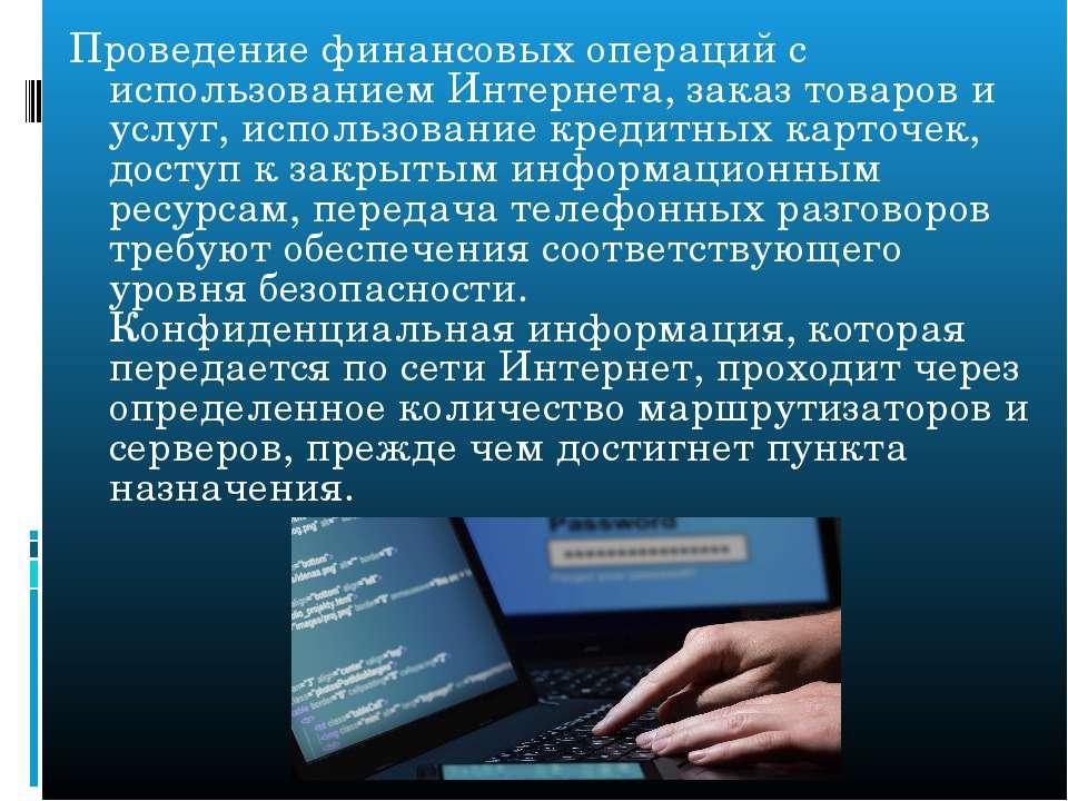 Проведение финансовых операций с использованием Интернета, заказ товаров и ус...