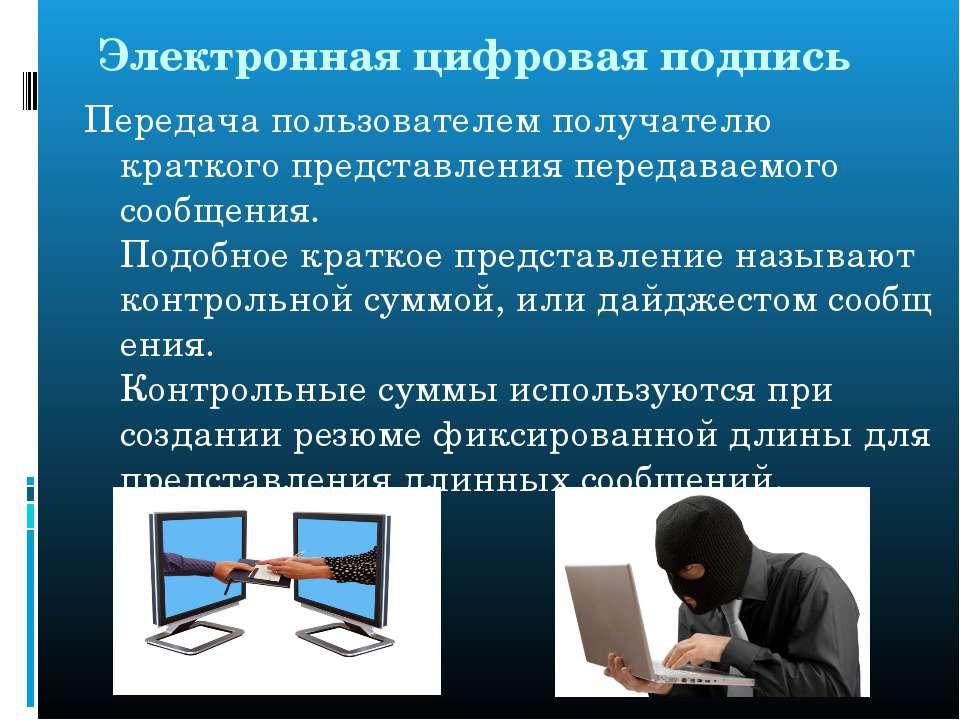 Электронная цифровая подпись Передача пользователем получателю краткого предс...