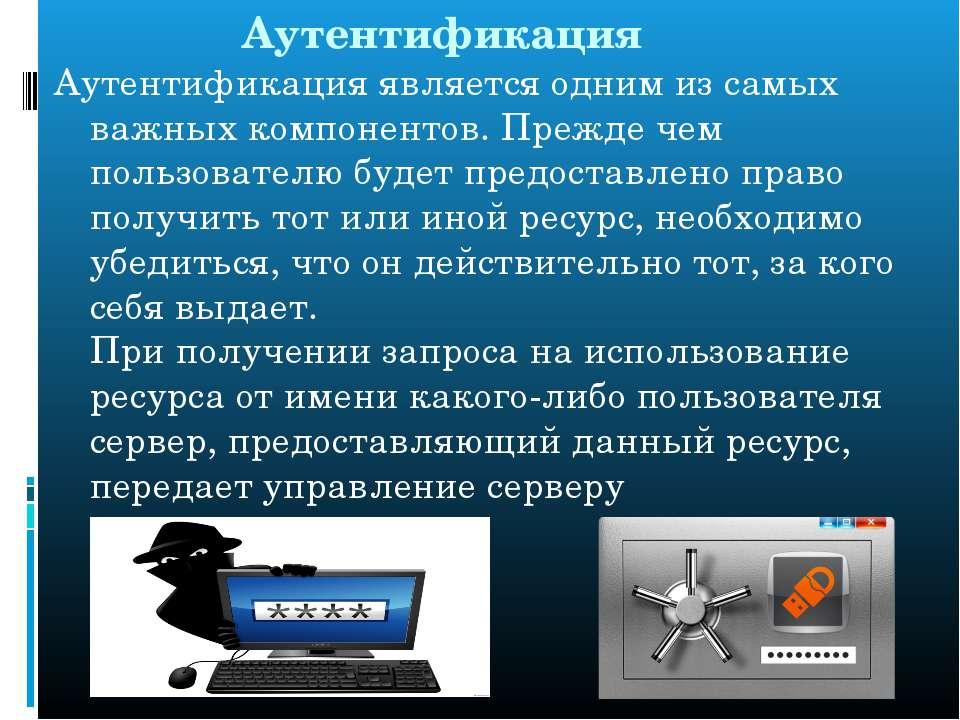 Аутентификация Аутентификация является одним из самых важных компонентов. Пре...