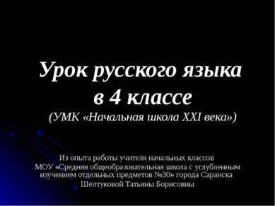 Урок русского языка в 4 классе (УМК «Начальная школа XXI века») Из опыта рабо...