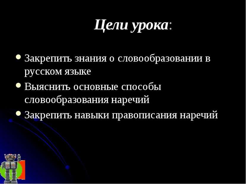 Цели урока: Закрепить знания о словообразовании в русском языке Выяснить осно...