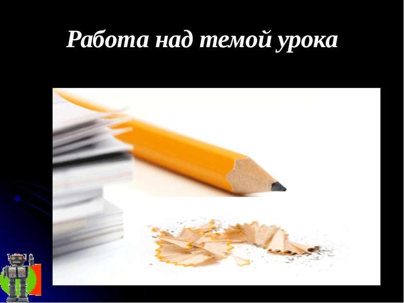 Работа над темой урока