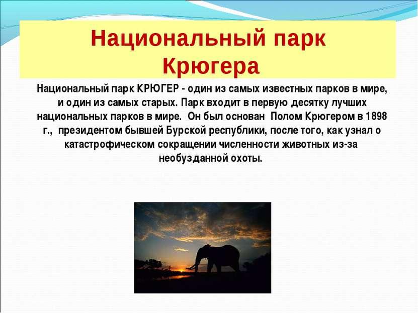 Национальный парк Крюгера Национальный парк КРЮГЕР - один из самых известных ...