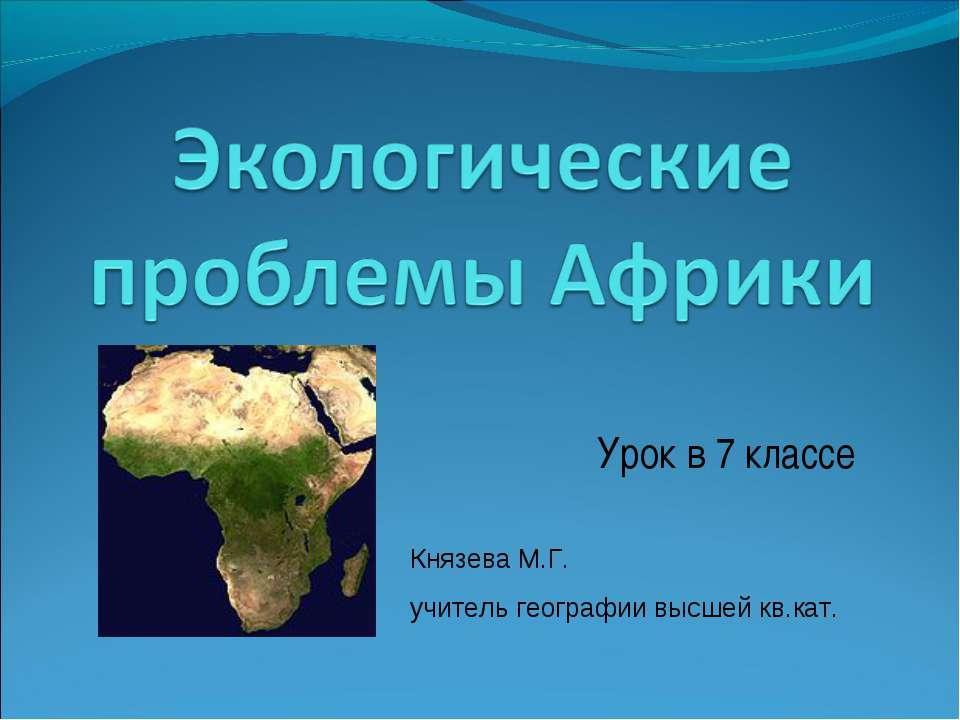 Урок в 7 классе Князева М.Г. учитель географии высшей кв.кат.