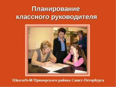 Планирование классного руководителя Школа№48 Приморского района Санкт-Петербурга