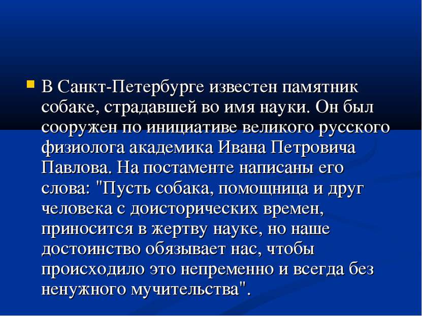 В Санкт-Петербурге известен памятник собаке, страдавшей во имя науки. Он был ...
