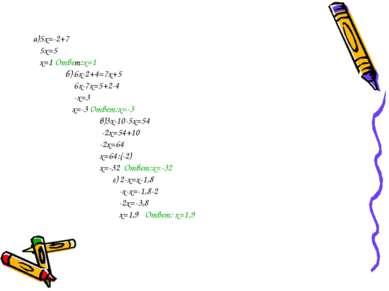а)5x=-2+7 5x=5 х=1 Ответ:х=1 б) 6х-2+4=7х+5 6х-7х=5+2-4 -х=3 х=-3 Ответ:х=-3 ...