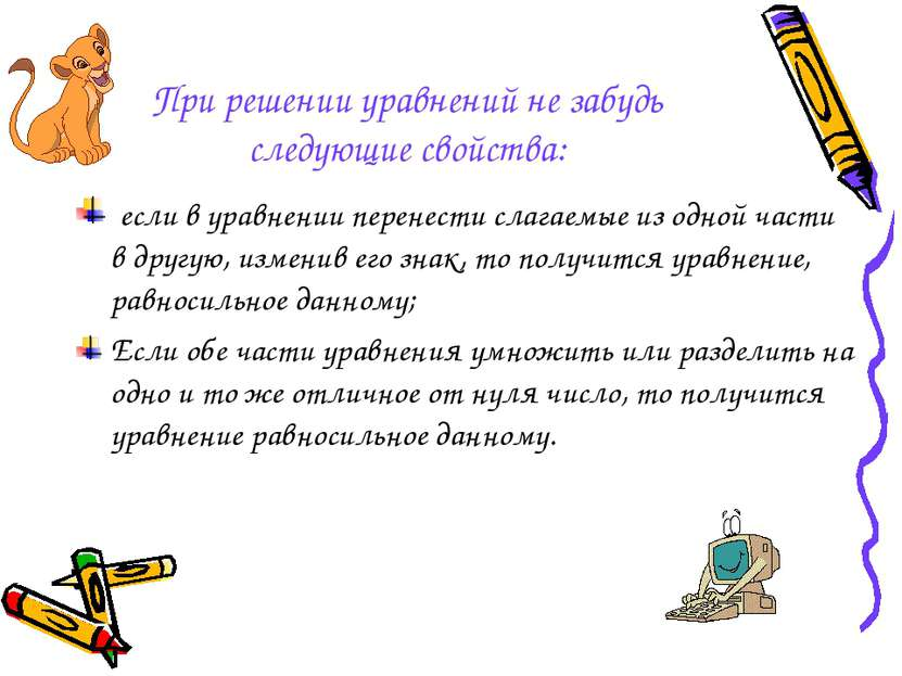 При решении уравнений не забудь следующие свойства: если в уравнении перенест...