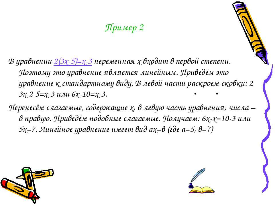 Пример 2 В уравнении 2(3х-5)=х-3 переменная х входит в первой степени. Поэтом...