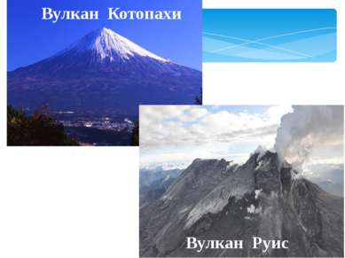 Вулкан Котопахи Вулкан Руис Вулкан Руис