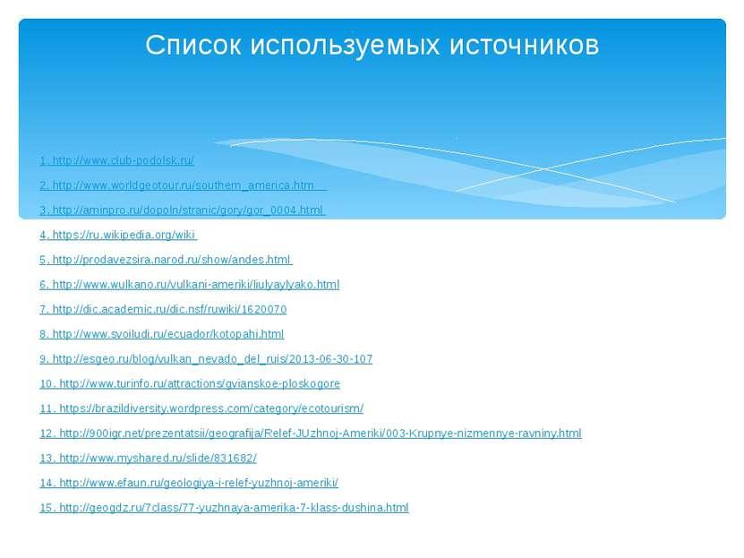 1. http://www.club-podolsk.ru/ 2. http://www.worldgeotour.ru/southern_america...