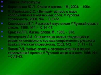 Список литературы Воротников Ю.Л.. Слова и время. - М., 2003. – 106с. П. Изюм...