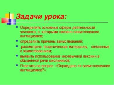 Задачи урока: Определить основные сферы деятельности человека, с которыми свя...