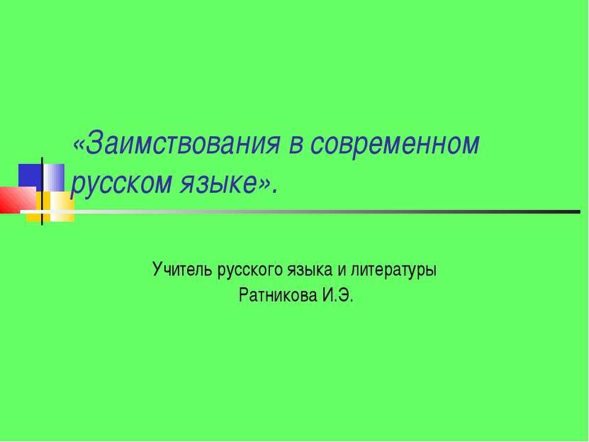 «Заимствования в современном русском языке». Учитель русского языка и литерат...