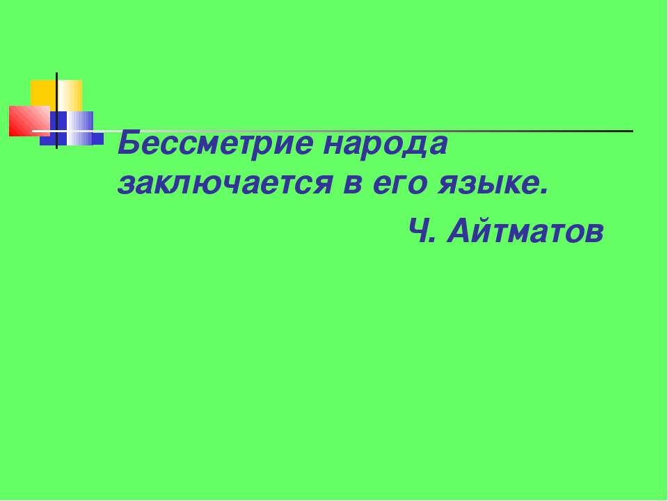 Бессметрие народа заключается в его языке. Ч. Айтматов