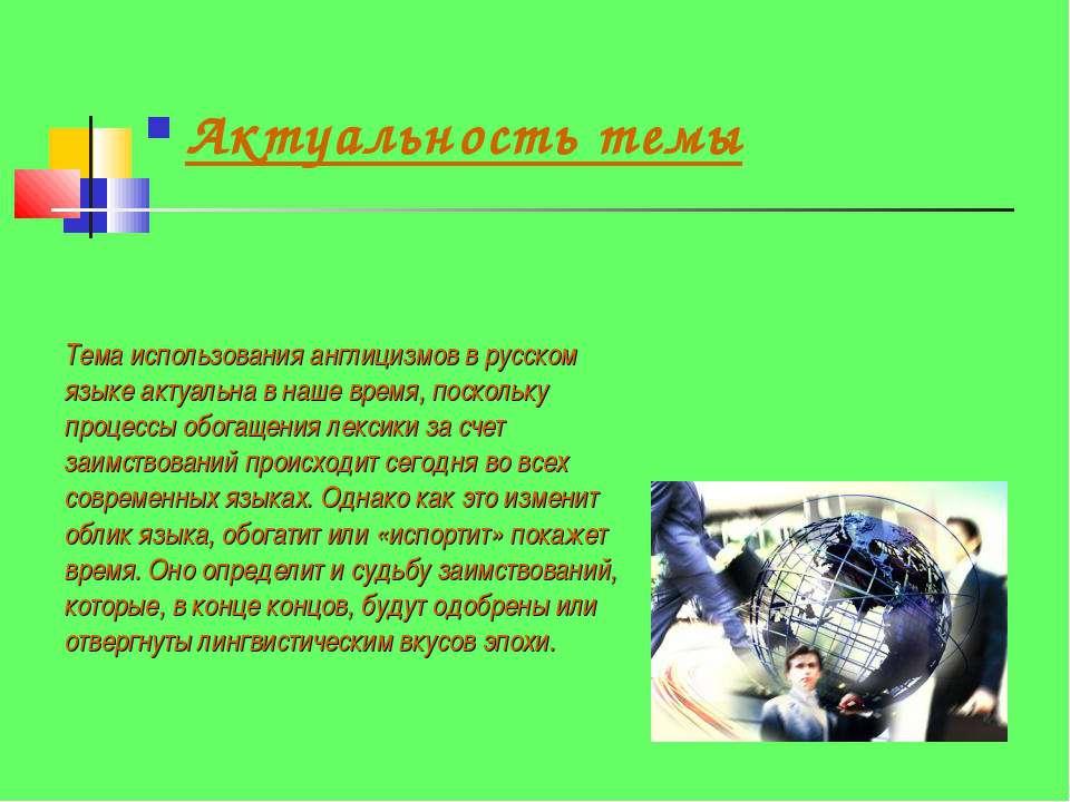 Актуальность темы Тема использования англицизмов в русском языке актуальна в ...