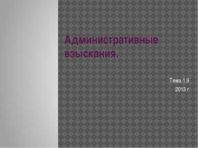 Административные взыскания. Тема 1.9 2013 г