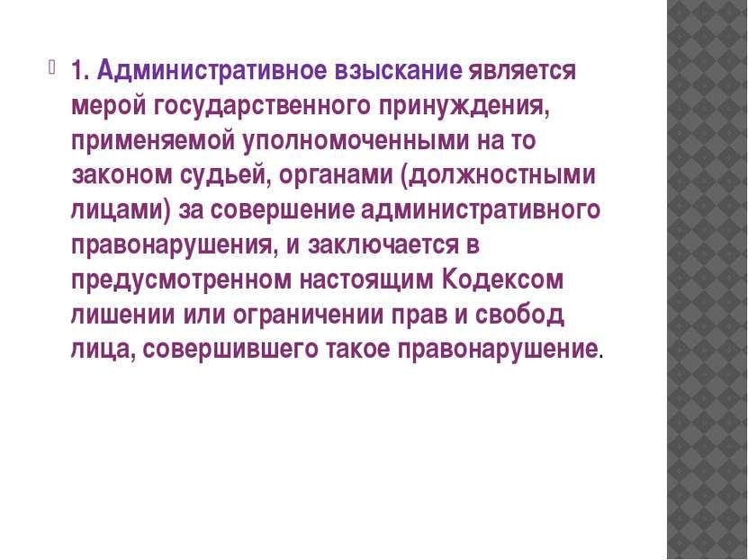 1. Административное взыскание является мерой государственного принуждения, пр...