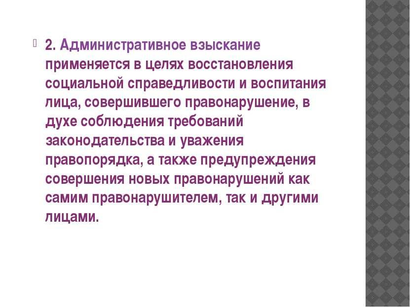 2. Административное взыскание применяется в целях восстановления социальной с...