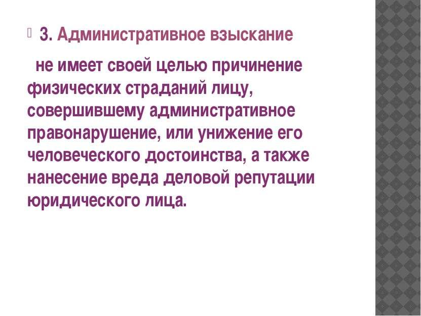 3. Административное взыскание не имеет своей целью причинение физических стра...