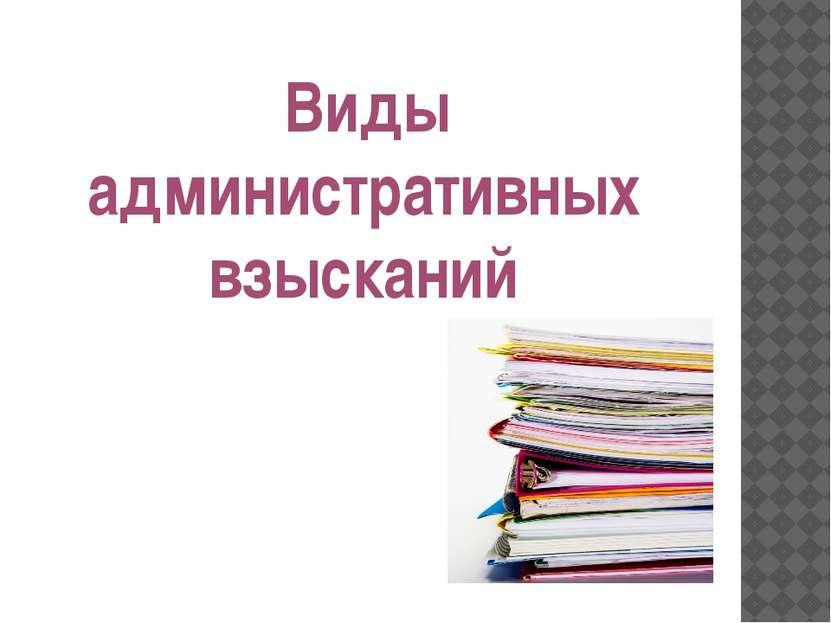 Виды административных взысканий