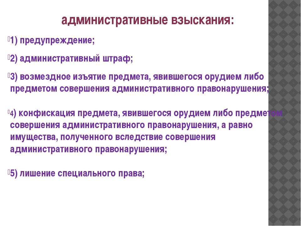 административные взыскания: 1) предупреждение; 2) административный штраф; 3) ...